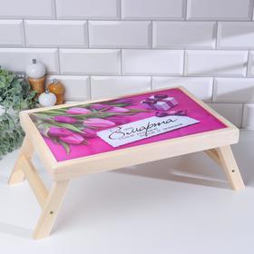"""{{photo.Alt    photo.Description    'Столик для завтрака  """"В День 8 Марта!"""" сиреневые тюльпаны, 43 х 27 см'}}"""