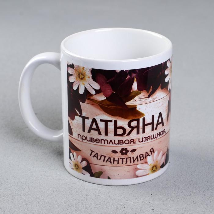 """Кружка """"Татьяна"""" сублимация, 320 мл - фото 672755"""