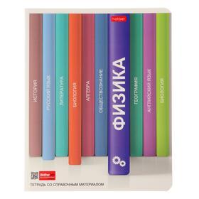 """Тетрадь предметная """"Библиотека знаний"""", 48 листов в клетку """"Физика"""", обложка мелованный картон, матовая ламинация, блок офсет"""