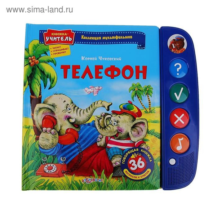 """Книга """"Телефон"""" Коллекция мультфильмов, музыкальная"""