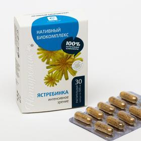 Биокомплекс «Натуроник» ястребинка, интенсивное зрение, 30 капсул по 0,5 г