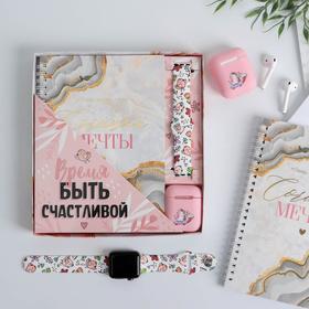Набор: ремень для часов, ежедневник и чехол для наушников «Время быть счастливой», 20 х 22 см