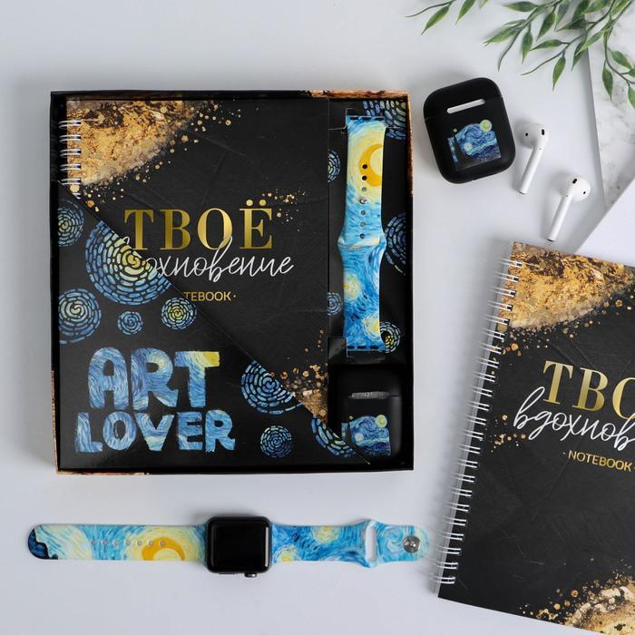 Набор ремень для часов, ежедневник и чехол для наушников Art lover, 20 х 22 см