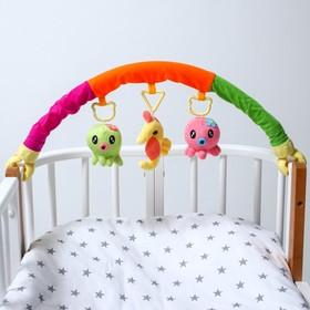 Дуга игровая мягкая на коляску/кроватку «Осьминожки», 3 игрушки