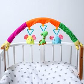 Дуга игровая мягкая на коляску/кроватку «Слоники», 3 игрушки