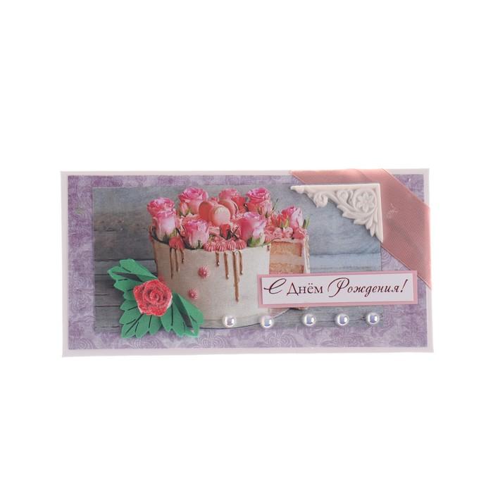 """Конверт для денег """"С Днем Рождения!"""" ручная работа, торт с розами"""