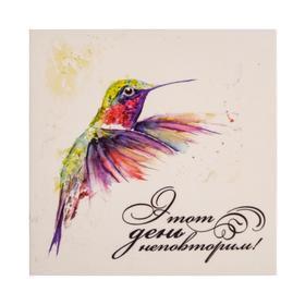 """Открытка-мини """"Этот день неповторим"""" колибри"""