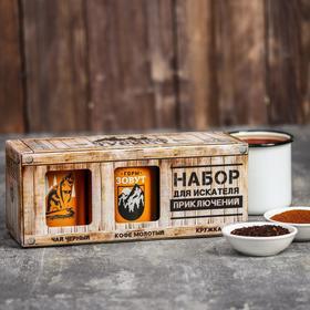Подарочный набор в коробке «Турист»: чай чёрный с мелиссой 60 г., кофе молотый 50 г., кружка 400 мл