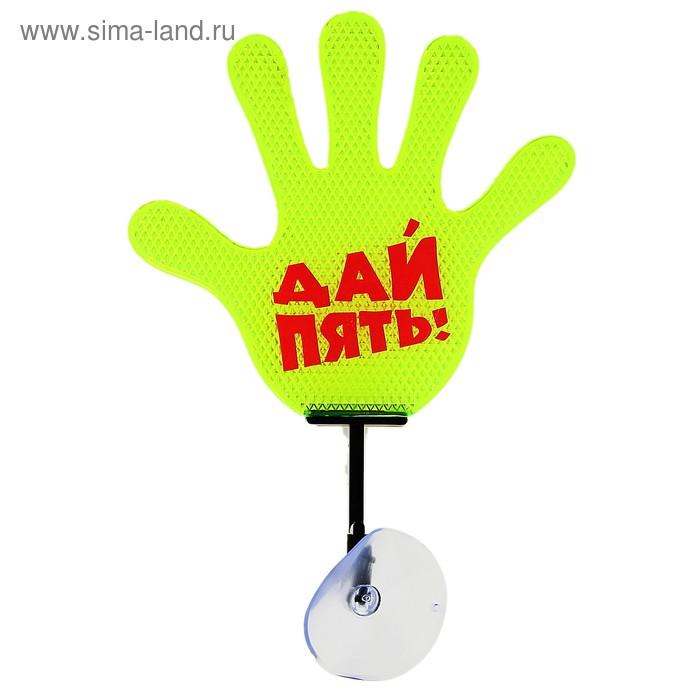 """Табличка-рука на присоске """"Дай пять!"""""""
