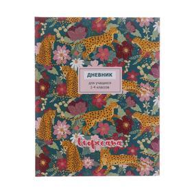 Дневник для 1-4 классов Tropicana, твёрдая обложка, матовая ламинация, выборочные блёстки, 48 листов