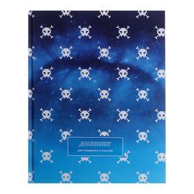 Дневник для 5-11 классов Danger, твёрдая обложка, матовая ламинация, выборочный лак, 48 листов