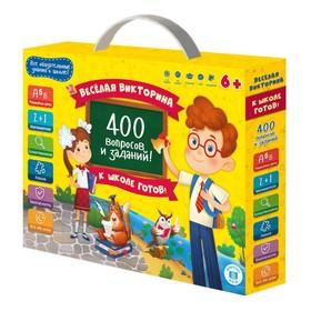 Настольная игра «К школе готов! 400 вопросов и заданий»