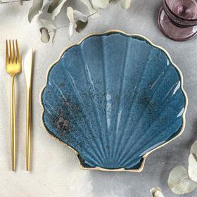 Блюдо Ракушка Blu reattivo, 24×24,5 см