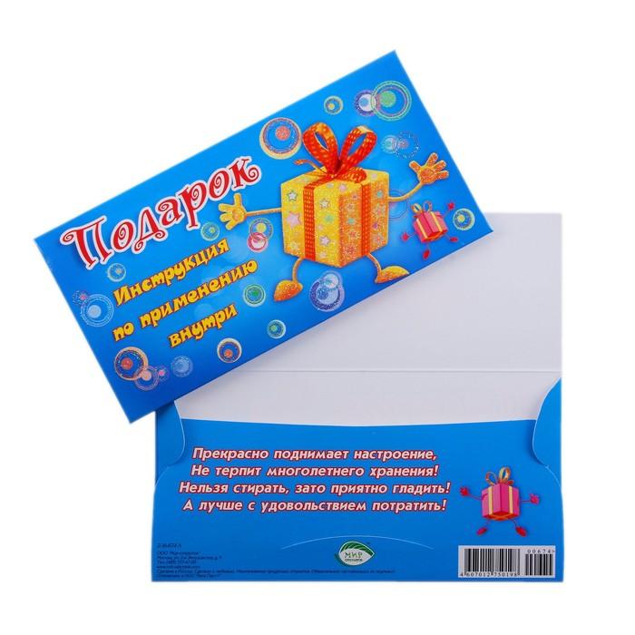 Прикольные пожелания на конверте с деньгами