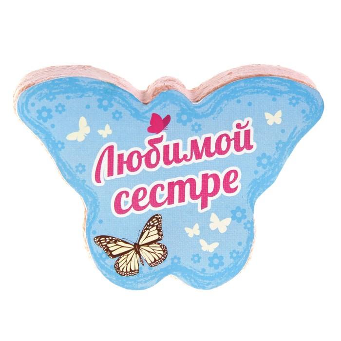 """Полотенце прессованное-бабочка """"Любимой сестре"""", размер 26 х 50 см, цвет микс"""