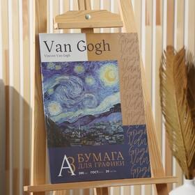 "Бумага для графических работ А3, 20 л. 200 г/м2 ""Van Gogh"""