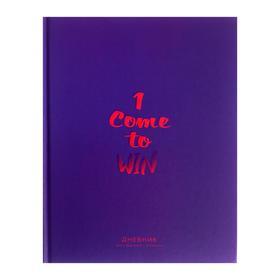 """Дневник для 5-11 классов """"Пришёл побеждать"""", твёрдая обложка, матовая ламинация, выборочный лак, 48 листов"""