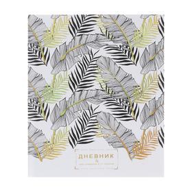 Дневник для 5-11 классов Tropic Luxury, твёрдая обложка, матовая ламинация, выборочный лак, тиснение фольгой, 48 листов