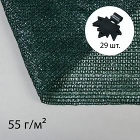 Сетка фасадная затеняющая, 4 × 10 м, плотность 55 г/м², зелёная, с клипсами