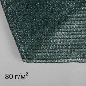 Сетка фасадная затеняющая, 2 × 5 м, плотность 80 г/м², зелёная, с клипсами Ош