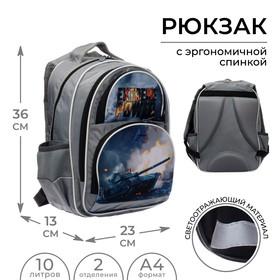 Рюкзак школьный, Calligrata, 36 х 23 х 13 см, эргономичная спинка, «Танк»