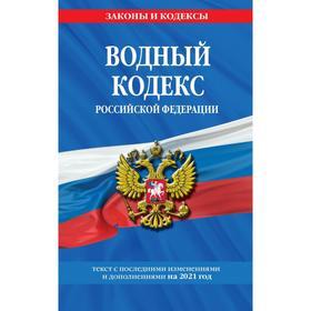 Водный кодекс Российской Федерации: Текст с изменением и доп. на 2021 год