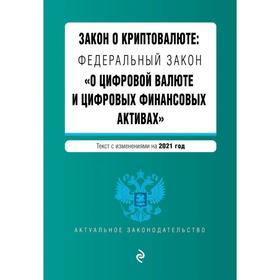 Закон о криптовалюте: Федеральный закон «О цифровой валюте и цифровых финансовых активах». Текст с изменением на 2021 год