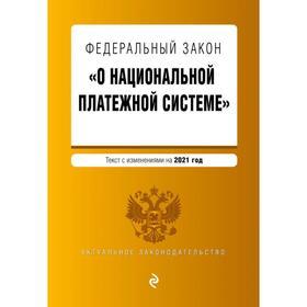 Федеральный закон «О национальной платежной системе». Текст с изменением на 2021 год