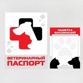 Обложка для ветеринарного паспорта «Ветеринарный паспорт» и памятка