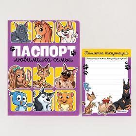 Обложка для ветеринарного паспорта и памятка «Паспорт любимчика семьи»