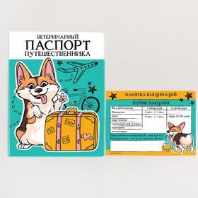 Обложка для ветеринарного паспорта собаки «Паспорт путешественника» и памятка