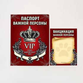 Обложка для ветеринарного паспорта «Паспорт важной персоны» и памятка