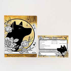 Обложка для ветеринарного паспорта и памятка для собаки