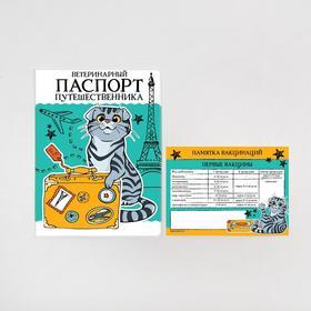 Обложка для ветеринарного паспорта кошки «Паспорт путешественника» и памятка
