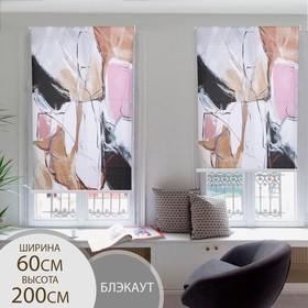 Штора рулонная «Пастель», 60×200 см (с учётом креплений 3,5 см), блэкаут