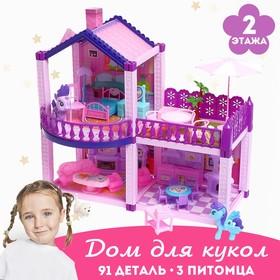 Дом для кукол, с аксессуарами