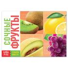 Обучающая книга «Сочные фрукты», 20 стр. - фото 106781435