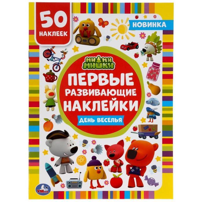 Альбом с первыми развивающими наклейками «Ми-ми-мишки. День веселья», 8 стр.+ 50 наклеек - фото 282126664