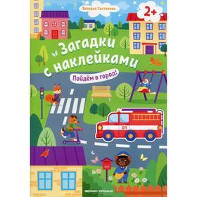 Пойдем в город! 2+: книжка с наклейками