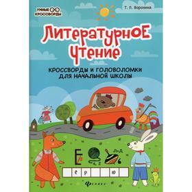 Литературное чтение: кроссворды и головоломки для начальной школы. 4-е издание