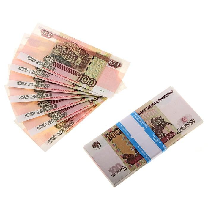 Пачка купюр 100 рублей, минигигант