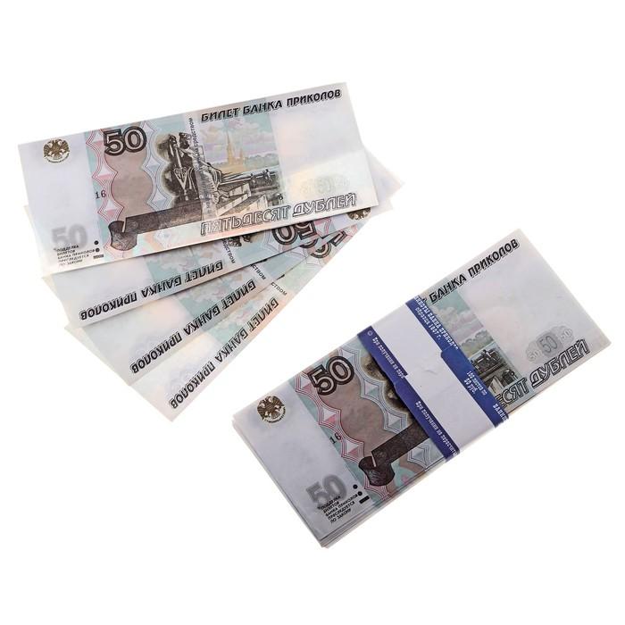 Пачка купюр 50 рублей минигигант