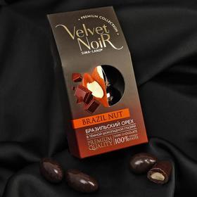 Бразильский орех в тёмной шоколадной глазури Premium collection, 150 г.