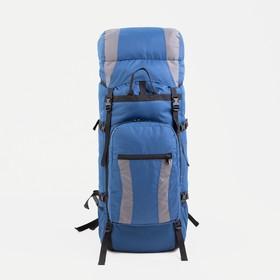 Рюкзак туристический, 100 л, отдел на шнурке, наружный карман, 2 боковые сетки, цвет синий/серый
