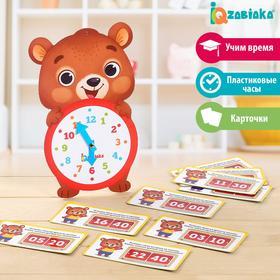 Развивающий набор «Часики с карточками. Учим время с мишкой»