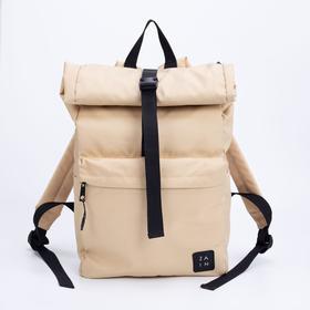 Рюкзак, отдел на клапане, наружный карман, цвет бежевый