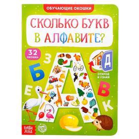 Книга картонная с окошками «Сколько букв в алфавите?» 10 стр.