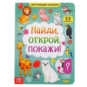 Книга картонная с окошками «Найди, открой, покажи!» 10 стр.