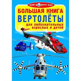Полезная книга знаний. Вертолеты