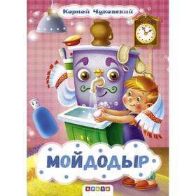 «Мойдодыр», К. Чуковский, художник Ковалева, меловка, А5, Фортуна